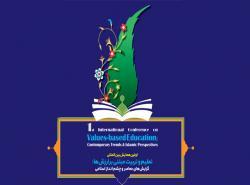 همایش بینالمللی تعلیم و تربیت مبتنی بر ارزشها